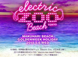 2015年5月6日千葉・幕張でelectric zoo日本初上陸!