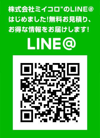 株式会社ミイコロ LINE@